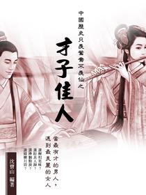 中國歷史只羨鴛鴦不羨仙之才子佳人