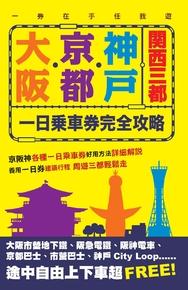 大阪京都神戶關西三都一日乘車券完全攻略