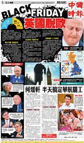 中國時報 2016年6月25日