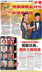 中國時報 2016年6月26日