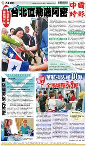 中國時報 2016年6月27日