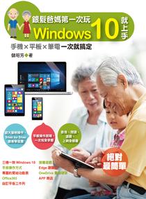 銀髮爸媽第一次玩Windows 10就上手