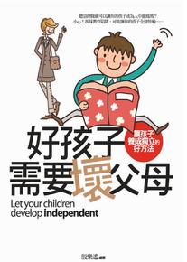 好孩子需要壞父母-讓孩子養成獨立的好方法