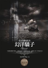 依莉雅絲Ⅲ-幻洋驕子