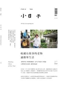 小日子享生活誌 NO.53