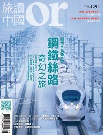 or旅讀中國 9月號/2016 第55期