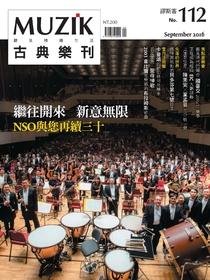 MUZIK古典樂刊 NO.112