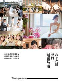 六十六個愛的婚禮故事