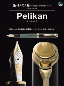 趣味的文具箱精選輯-Pelikan 【日文版】