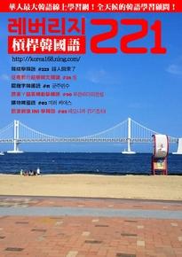 槓桿韓國語學習週刊_第221期