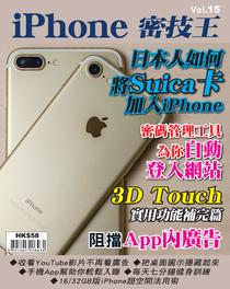 iPhone 密技王 Vol.15【Suica卡資料總匯】