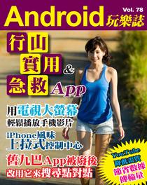 Android玩樂誌#78【行山實用與急救手機App】