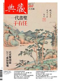 典藏古美術297期 / 2017年6月號
