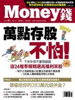 Money錢 No.117 2017年6月號