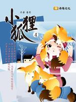 小狐狸 4 (共1-5冊)