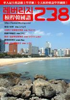 槓桿韓國語學習週刊_第238期