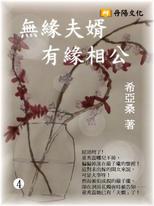 無緣夫婿,有緣相公 4 (共1-5冊)