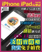 iPhone, iPad玩樂誌 #50【支付寶使用攻略】