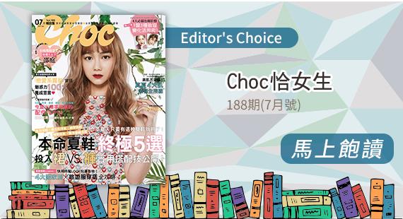 Choc恰女生-188期(7月號)