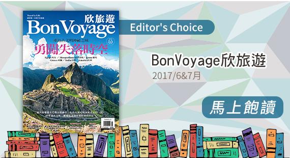 BonVoyage 欣旅遊 2017/6&7月